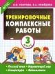 Тренировочные комплексные работы в начальной школе 3 кл